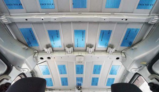 NV200 ルーフの制振、遮熱、断熱材の施工