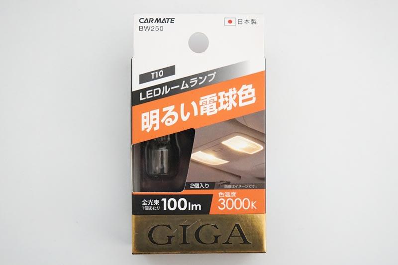 カーメイト GIGA T10 3000K 100lm BW250