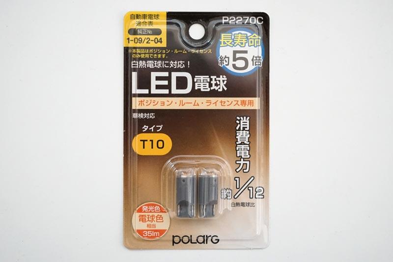 POLARG T10 LED 12V P2270C