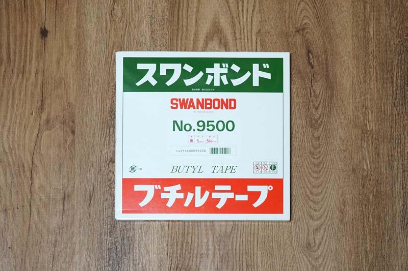 タカダ ブチルテープ スワンボンド 9500