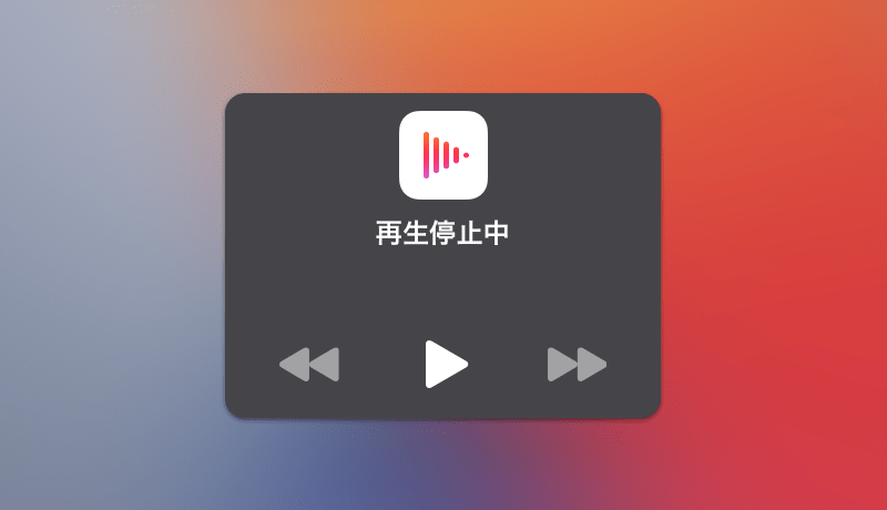 iPhoneをCarPlayにつないだときに音楽を自動再生させない方法