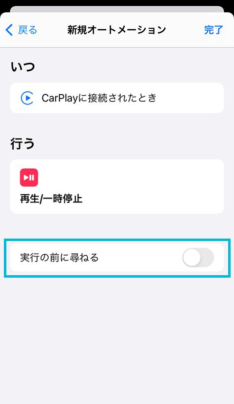 CarPlayの自動再生を止めるオートメーション