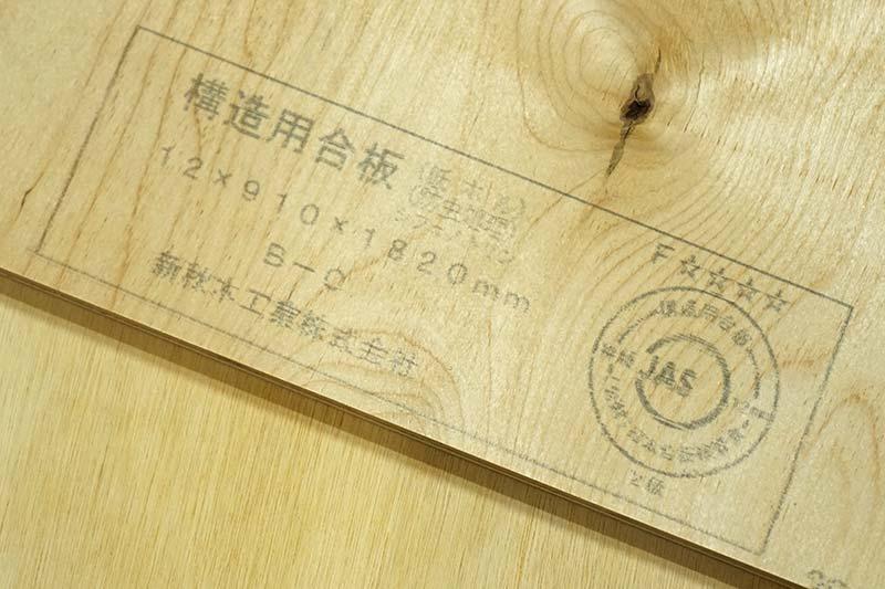床張り用 構造用合板