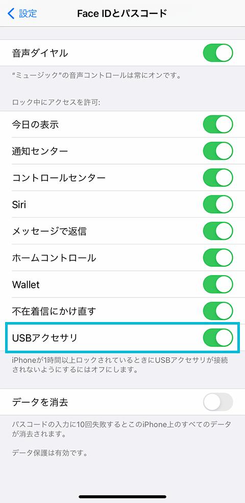 iPhoneのUSBアクセサリのロック中のアクセスを許可