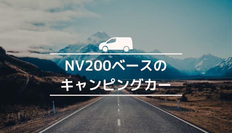 日産NV200バネットをベースにしたキャンピングカー、メーカー、ビルダーまとめ