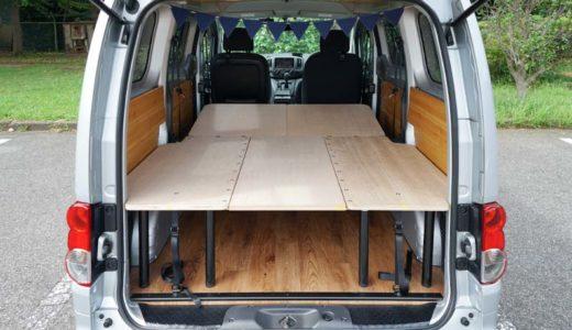 NV200 【車中泊ベッドDIY】テーブルとしても使えて、コンパクトに収納できるベッドのベース製作